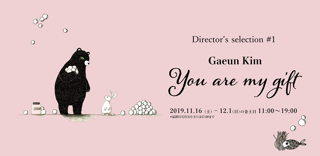 キム・ガウン「You are my Gift」展